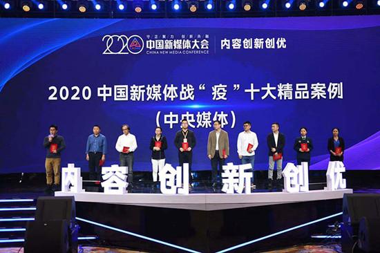 """人民网""""武汉日记""""入选2020中国新媒体战""""疫""""十大精品案例"""