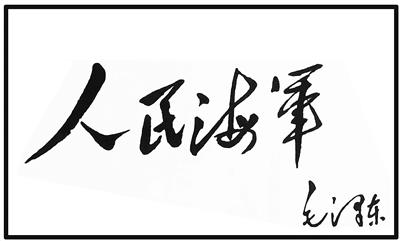 毛泽东为海军题词背后的故事 季长空