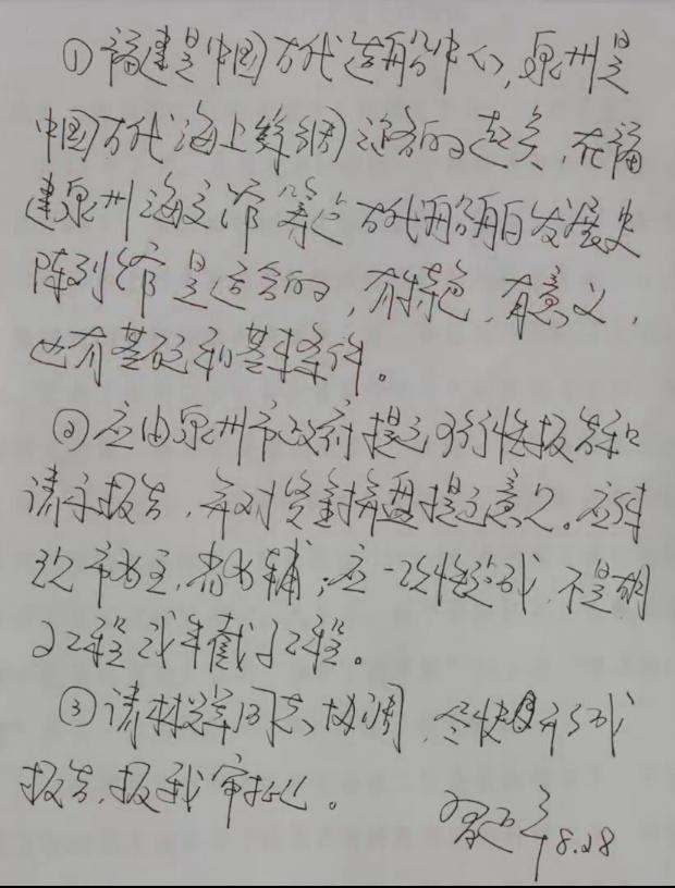 习近平的一份亲笔批示 作者:学习小组微信公号