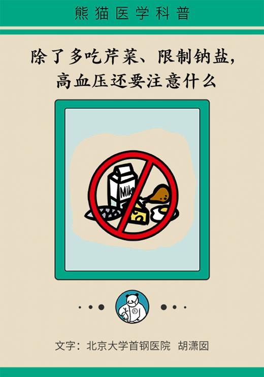 快告诉高血压患者,日常饮食不是少吃盐这么简单 胡潇囡