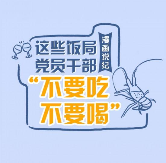 """漫画说纪   这些饭局党员干部""""不要吃不要喝"""""""